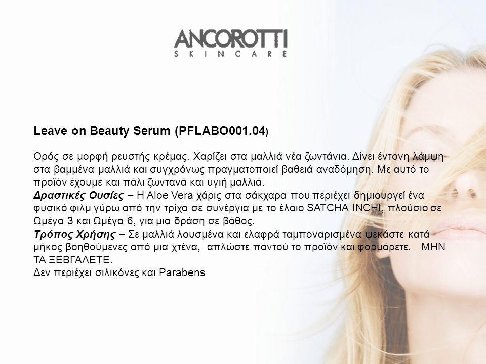 Leave on Beauty Serum (PFLABO001.04 ) Ορός σε μορφή ρευστής κρέμας. Χαρίζει στα μαλλιά νέα ζωντάνια. Δίνει έντονη λάμψη στα βαμμένα μαλλιά και συγχρόν