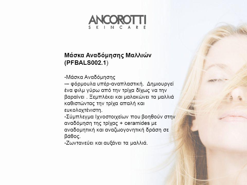 Μάσκα Αναδόμησης Μαλλιών (PFBALS002.1) -Μάσκα Αναδόμησης -– φόρμουλα υπέρ-αναπλαστική. Δημιουργεί ένα φιλμ γύρω από την τρίχα δίχως να την βαραίνει. Ξ