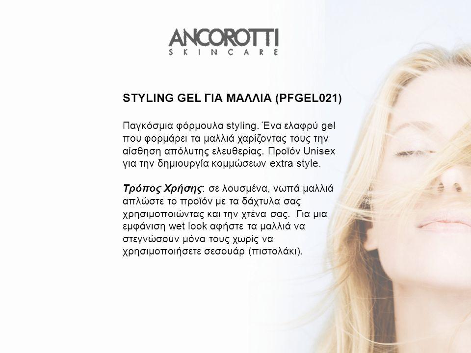 STYLING GEL ΓΙΑ ΜΑΛΛΙΑ (PFGEL021) Παγκόσμια φόρμουλα styling. Ένα ελαφρύ gel που φορμάρει τα μαλλιά χαρίζοντας τους την αίσθηση απόλυτης ελευθερίας. Π