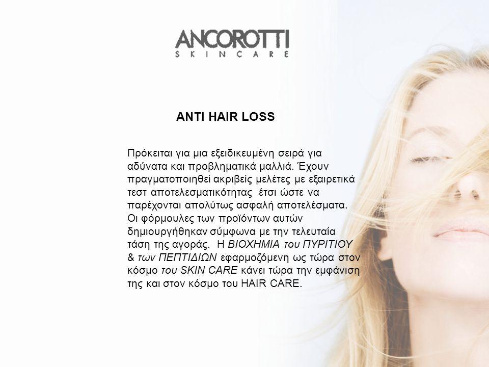 ANTI HAIR LOSS Πρόκειται για μια εξειδικευμένη σειρά για αδύνατα και προβληματικά μαλλιά. Έχουν πραγματοποιηθεί ακριβείς μελέτες με εξαιρετικά τεστ απ