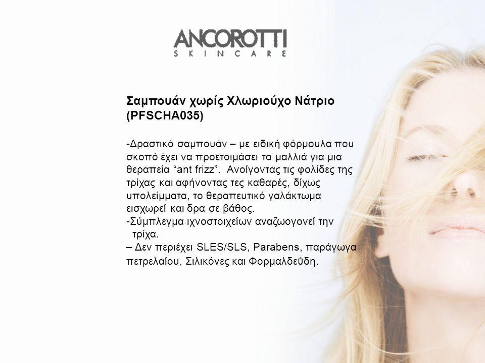 """Σαμπουάν χωρίς Χλωριούχο Νάτριο (PFSCHA035) -Δραστικό σαμπουάν – με ειδική φόρμουλα που σκοπό έχει να προετοιμάσει τα μαλλιά για μια θεραπεία """"ant fri"""
