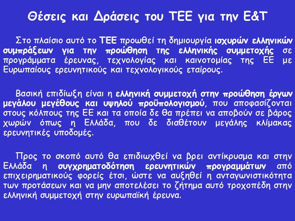 Θέσεις και Δράσεις του ΤΕΕ για την Ε&Τ Στο πλαίσιο αυτό το ΤΕΕ προωθεί τη δημιουργία ισχυρών ελληνικών συμπράξεων για την προώθηση της ελληνικής συμμετοχής σε προγράμματα έρευνας, τεχνολογίας και καινοτομίας της ΕΕ με Ευρωπαίους ερευνητικούς και τεχνολογικούς εταίρους.