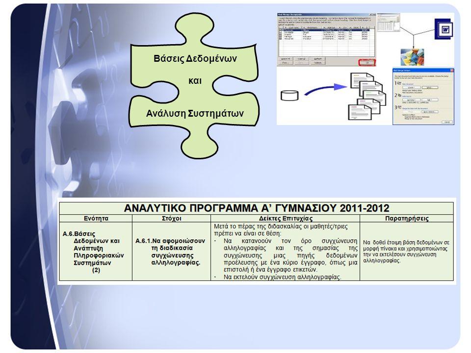 Βάσεις Δεδομένων και Ανάλυση Συστημάτων