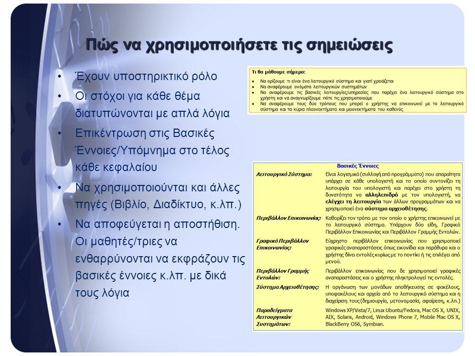 Πώς να χρησιμοποιήσετε τις σημειώσεις •Έχουν υποστηρικτικό ρόλο •Οι στόχοι για κάθε θέμα διατυπώνονται με απλά λόγια •Επικέντρωση στις Βασικές Έννοιες