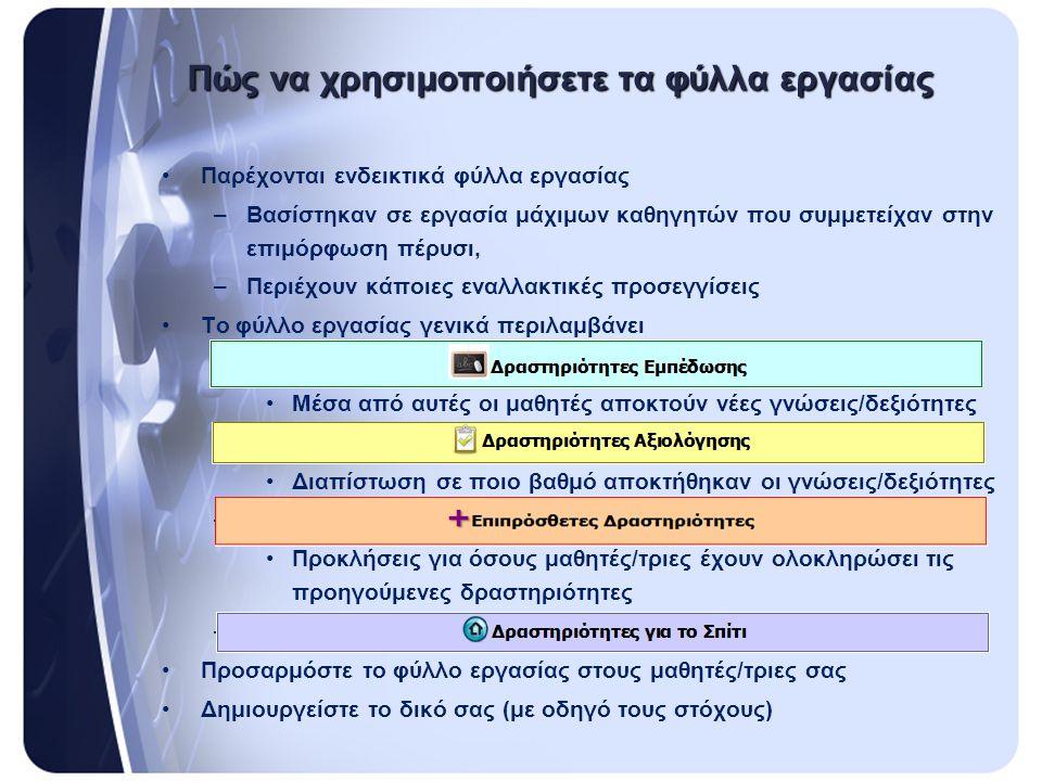 Πώς να χρησιμοποιήσετε τα φύλλα εργασίας •Παρέχονται ενδεικτικά φύλλα εργασίας –Βασίστηκαν σε εργασία μάχιμων καθηγητών που συμμετείχαν στην επιμόρφωσ