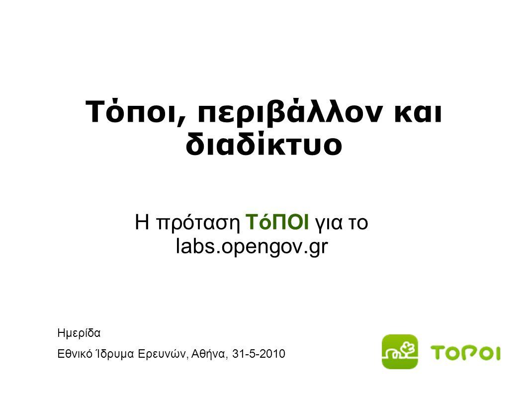 Τόποι, περιβάλλον και διαδίκτυο Η πρόταση ΤόΠΟΙ για το labs.opengov.gr Ημερίδα Εθνικό Ίδρυμα Ερευνών, Αθήνα, 31-5-2010
