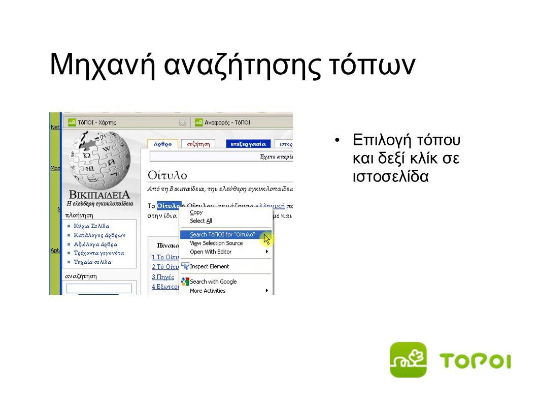 Μηχανή αναζήτησης τόπων • Επιλογή τόπου και δεξί κλίκ σε ιστοσελίδα
