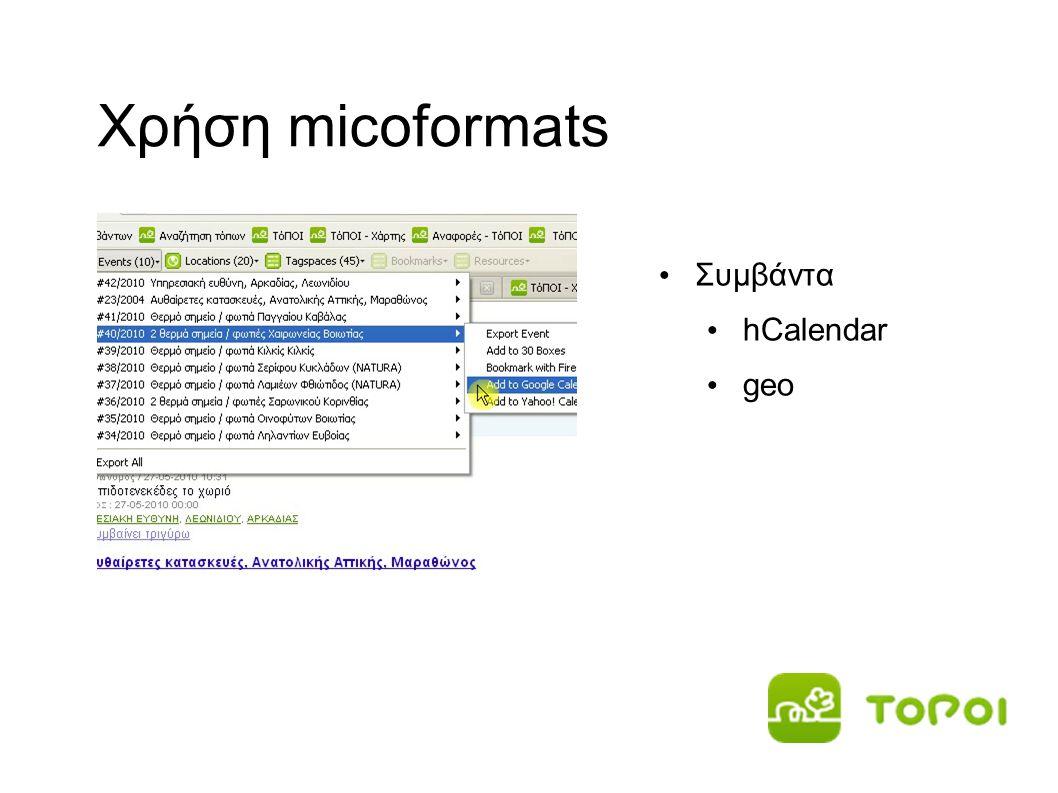 Χρήση micoformats • Συμβάντα • hCalendar • geo