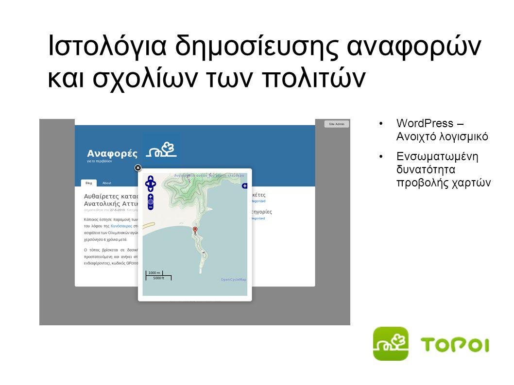 Ιστολόγια δημοσίευσης αναφορών και σχολίων των πολιτών • WordPress – Ανοιχτό λογισμικό • Ενσωματωμένη δυνατότητα προβολής χαρτών