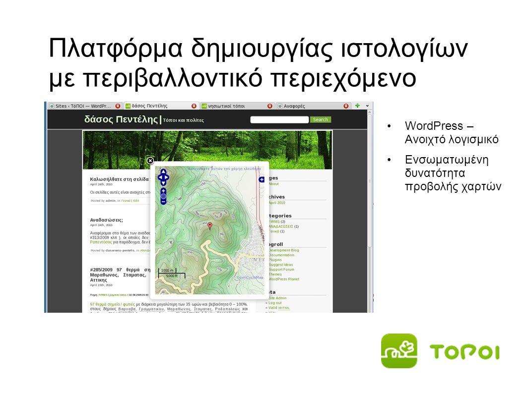 Πλατφόρμα δημιουργίας ιστολογίων με περιβαλλοντικό περιεχόμενο • WordPress – Ανοιχτό λογισμικό • Ενσωματωμένη δυνατότητα προβολής χαρτών