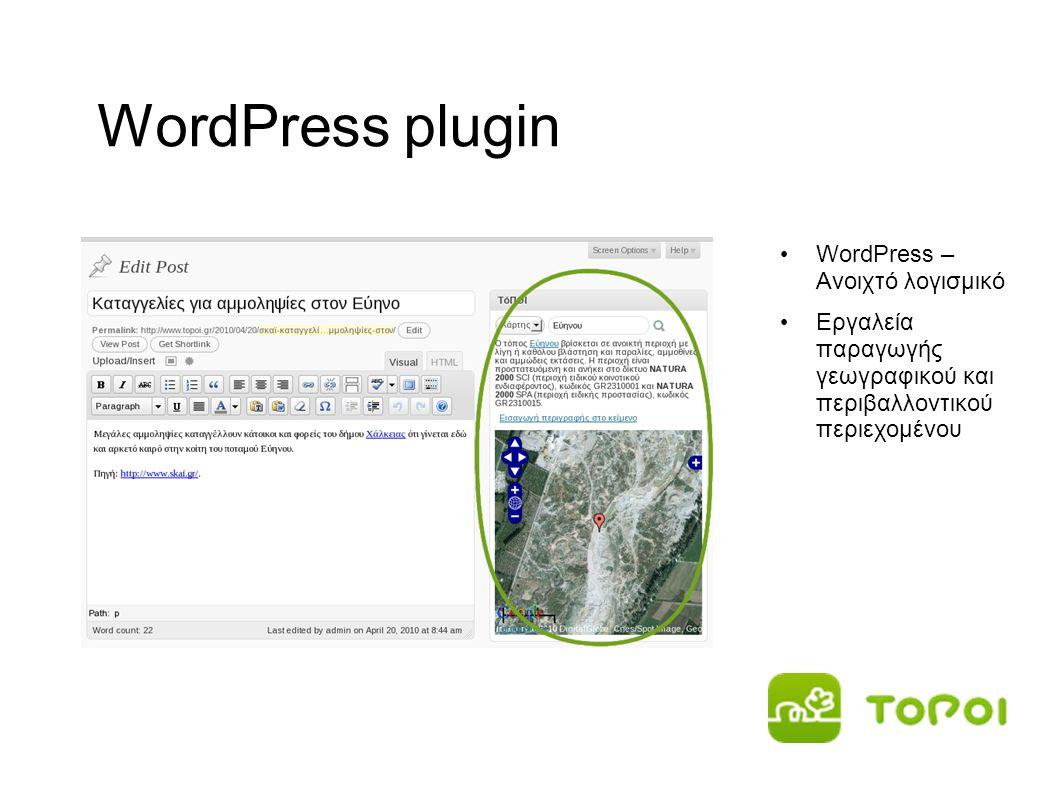 WordPress plugin • WordPress – Ανοιχτό λογισμικό • Εργαλεία παραγωγής γεωγραφικού και περιβαλλοντικού περιεχομένου