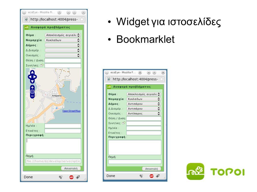 • Widget για ιστοσελίδες • Bookmarklet