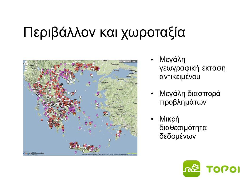 • Μεγάλη γεωγραφική έκταση αντικειμένου • Μεγάλη διασπορά προβλημάτων • Μικρή διαθεσιμότητα δεδομένων Περιβάλλον και χωροταξία
