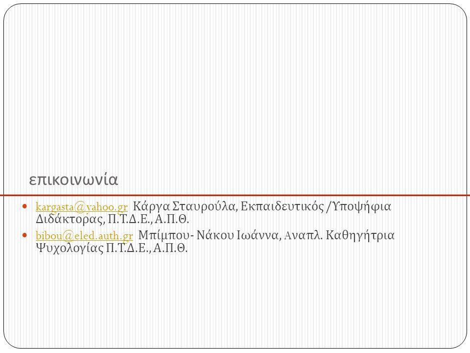 επικοινωνία  kargasta@yahoo.gr Κάργα Σταυρούλα, Εκπαιδευτικός / Υποψήφια Διδάκτορας, Π.