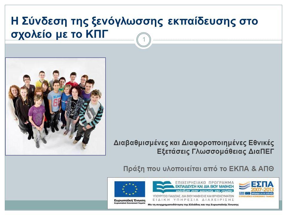 1 Η Σύνδεση της ξενόγλωσσης εκπαίδευσης στο σχολείο με το ΚΠΓ Διαβαθμισμένες και Διαφοροποιημένες Εθνικές Εξετάσεις Γλωσσομάθειας ΔιαΠΕΓ Πράξη που υλοποιείται από το ΕΚΠΑ & ΑΠΘ