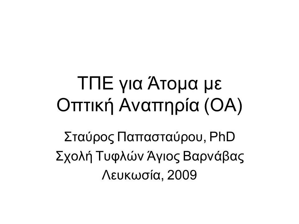 ΤΠΕ για Άτομα με Οπτική Αναπηρία (ΟΑ) Σταύρος Παπασταύρου, PhD Σχολή Τυφλών Άγιος Βαρνάβας Λευκωσία, 2009