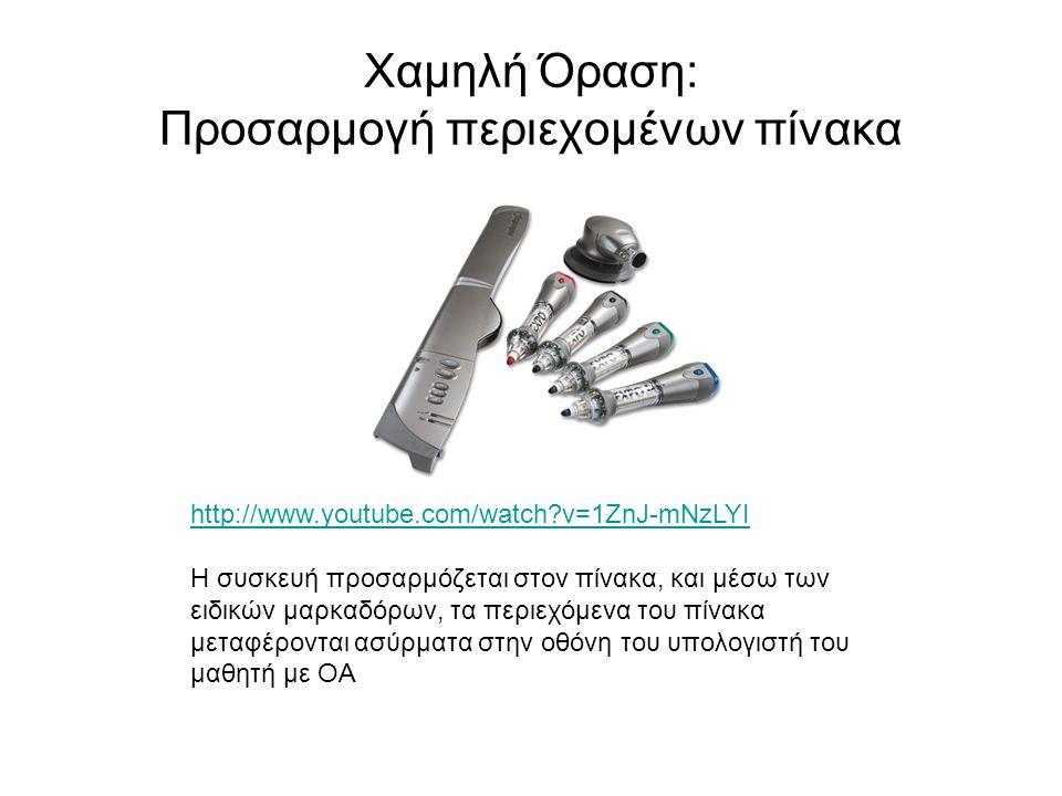Χαμηλή Όραση: Προσαρμογή περιεχομένων πίνακα http://www.youtube.com/watch?v=1ZnJ-mNzLYI Η συσκευή προσαρμόζεται στον πίνακα, και μέσω των ειδικών μαρκ