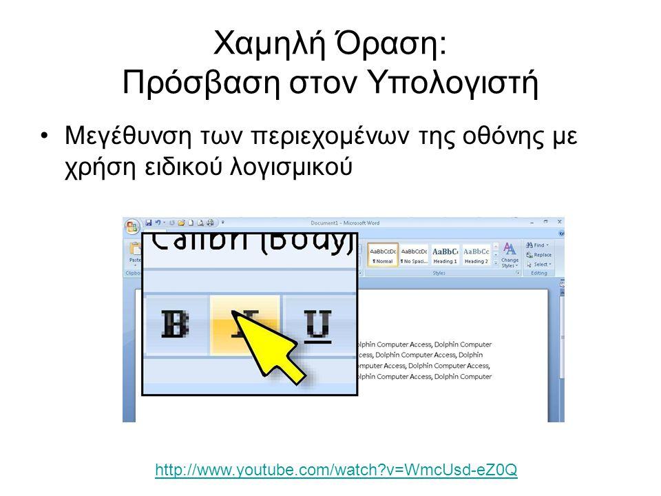 Χαμηλή Όραση: Πρόσβαση στον Υπολογιστή •Μεγέθυνση των περιεχομένων της οθόνης με χρήση ειδικού λογισμικού http://www.youtube.com/watch?v=WmcUsd-eZ0Q