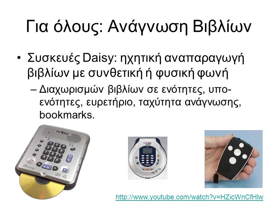 •Συσκευές Daisy: ηχητική αναπαραγωγή βιβλίων με συνθετική ή φυσική φωνή –Διαχωρισμών βιβλίων σε ενότητες, υπο- ενότητες, ευρετήριο, ταχύτητα ανάγνωσης