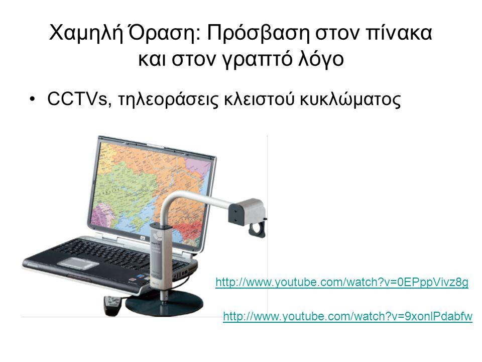 Χαμηλή Όραση: Πρόσβαση στον πίνακα και στον γραπτό λόγο •CCTVs, τηλεοράσεις κλειστού κυκλώματος http://www.youtube.com/watch?v=0EPppVivz8g http://www.