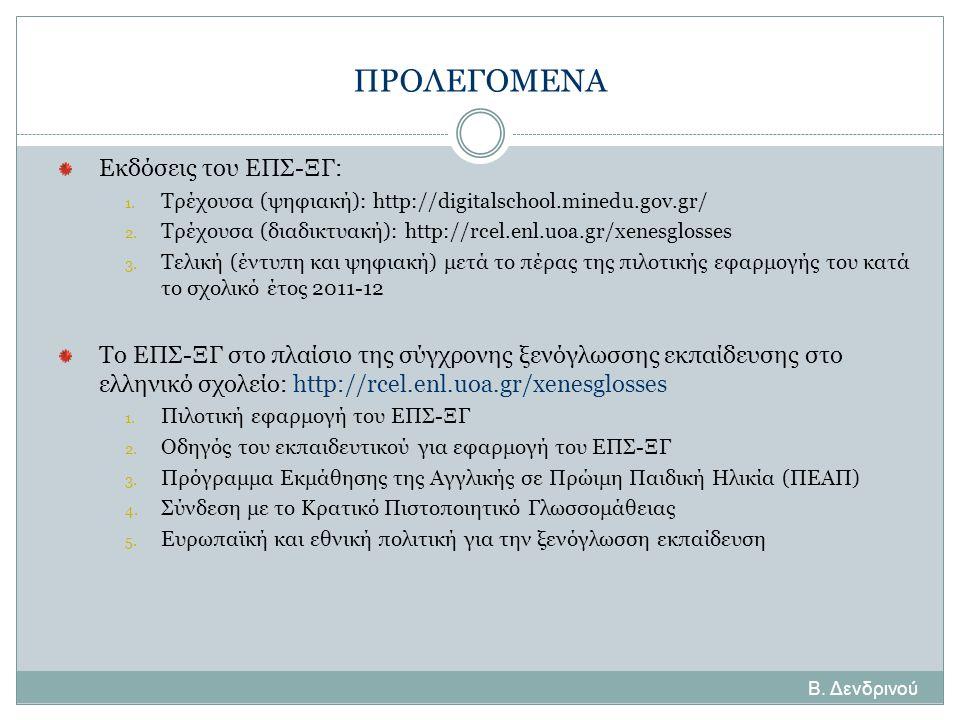 Β. Δενδρινού ΠΡΟΛΕΓΟΜΕΝΑ Εκδόσεις του ΕΠΣ-ΞΓ: 1. Τρέχουσα (ψηφιακή): http://digitalschool.minedu.gov.gr/ 2. Τρέχουσα (διαδικτυακή): http://rcel.enl.uo