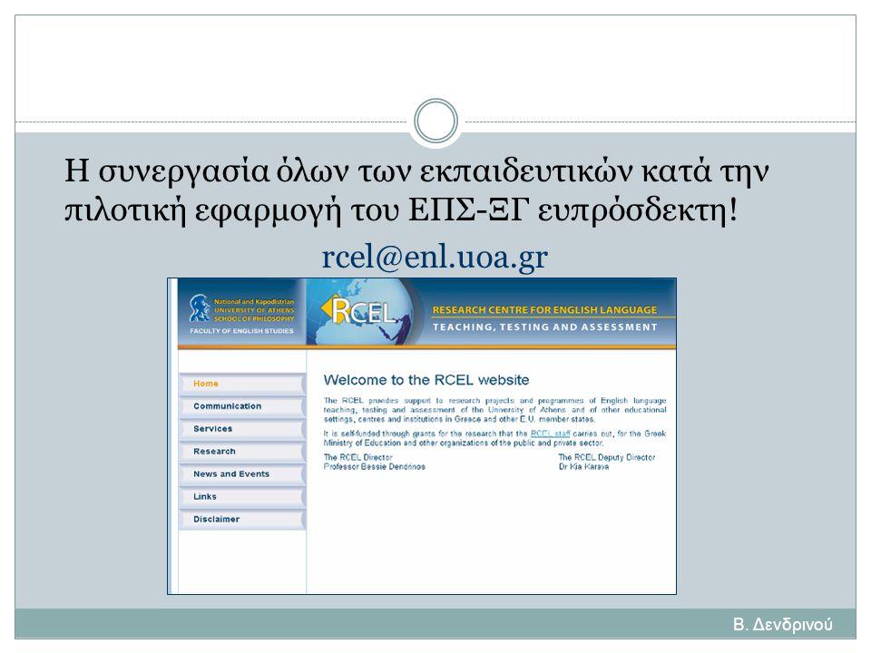 Β. Δενδρινού Η συνεργασία όλων των εκπαιδευτικών κατά την πιλοτική εφαρμογή του ΕΠΣ-ΞΓ ευπρόσδεκτη! rcel@enl.uoa.gr