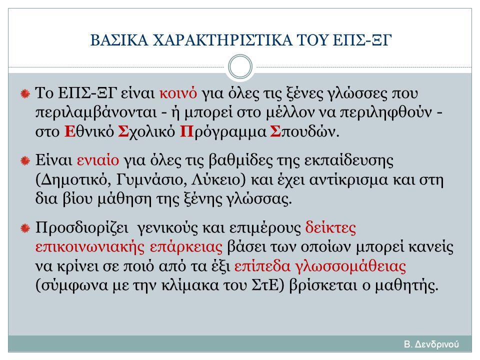 Β. Δενδρινού ΒΑΣΙΚΑ ΧΑΡΑΚΤΗΡΙΣΤΙΚΑ ΤΟΥ ΕΠΣ-ΞΓ Το ΕΠΣ-ΞΓ είναι κοινό για όλες τις ξένες γλώσσες που περιλαμβάνονται - ή μπορεί στο μέλλον να περιληφθού