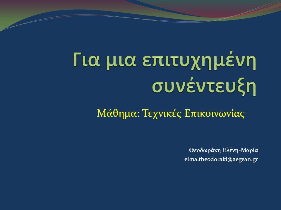 Θεοδωράκη Ελένη-Μαρία elma.theodoraki@aegean.gr Μάθημα: Τεχνικές Επικοινωνίας