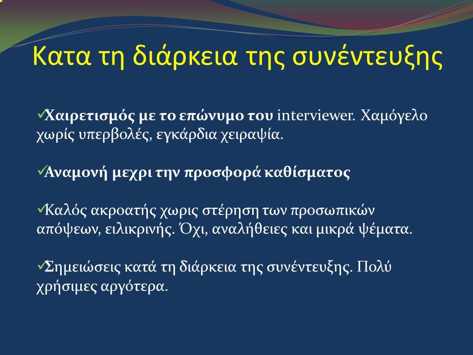 Κατα τη διάρκεια της συνέντευξης  Χαιρετισμός με το επώνυμο του interviewer.