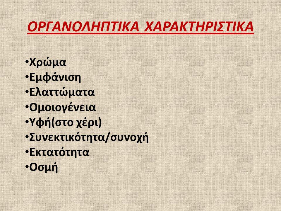 ΣΥΣΤΑΣΗ ΚΑΙ ΧΑΡΑΚΤΗΡΙΣΤΙΚΑ SUGARED PEPPERMINT ( KRAFT) ΠΡΩΤΕΣ ΥΛΕΣ: Κόμμι βάση 15 + 8 % Dph Γλυκόζη 43 Be Λεκιθίνη Ζάχαρη σκόνη 4Χ Άρωμα μέντας Βανιλλ