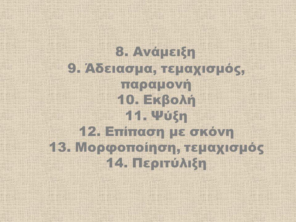1.Παραλαβή κόμεος 2.Παραμονή σε αποθήκη 3.Μεταφορά σε χώρο παραγωγής 4.Τεμαχισμός 5.Τήξη 6.Παραμονή, ζύγιση και μεταφορά σε ανάμικτη 7.Α) Προετοιμασία