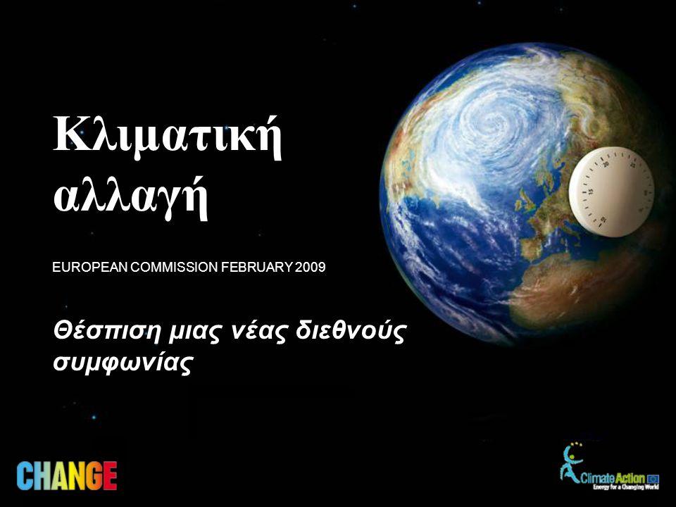 Θέσπιση μιας νέας διεθνούς συμφωνίας EUROPEAN COMMISSION FEBRUARY 2009 Κλιματική αλλαγή