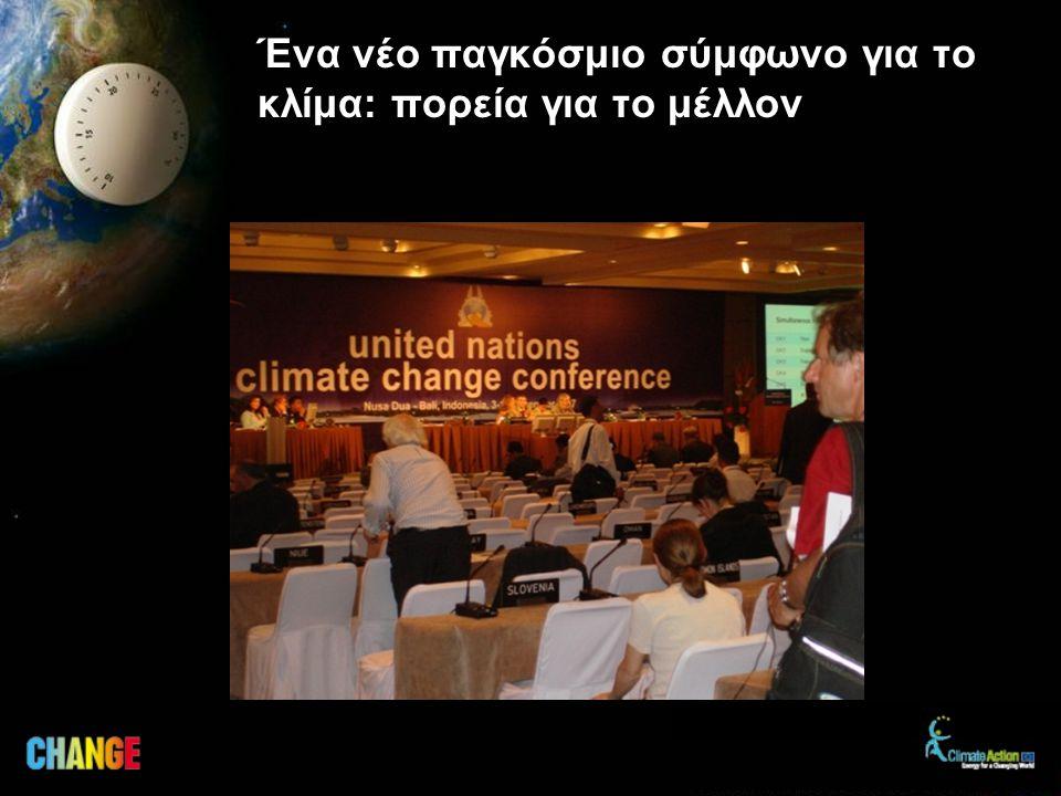 Ένα νέο παγκόσμιο σύμφωνο για το κλίμα: πορεία για το μέλλον