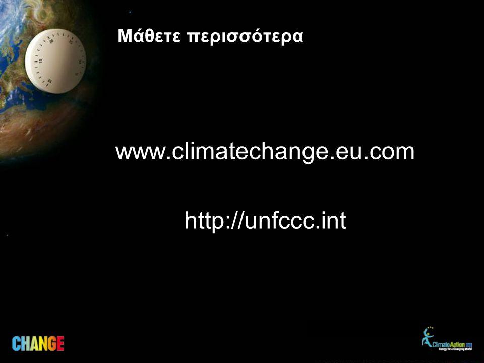 Μάθετε περισσότερα www.climatechange.eu.com http://unfccc.int
