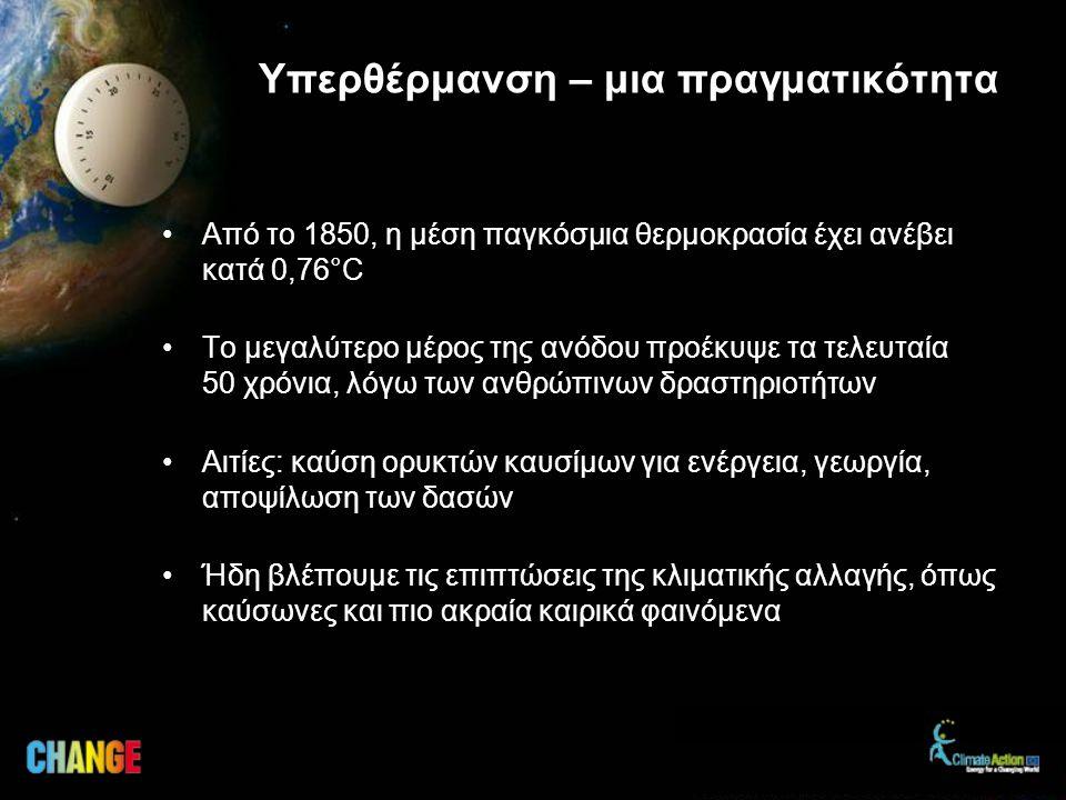 •Από το 1850, η μέση παγκόσμια θερμοκρασία έχει ανέβει κατά 0,76°C •Το μεγαλύτερο μέρος της ανόδου προέκυψε τα τελευταία 50 χρόνια, λόγω των ανθρώπινω