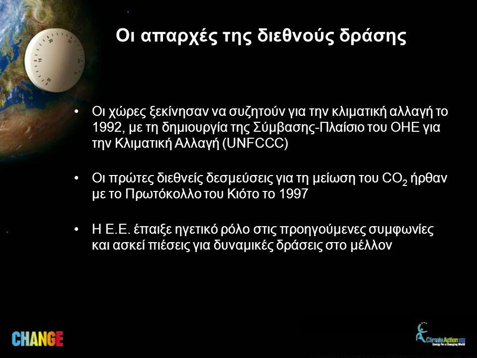 Οι απαρχές της διεθνούς δράσης •Οι χώρες ξεκίνησαν να συζητούν για την κλιματική αλλαγή το 1992, με τη δημιουργία της Σύμβασης-Πλαίσιο του ΟΗΕ για την Κλιματική Αλλαγή (UNFCCC) •Οι πρώτες διεθνείς δεσμεύσεις για τη μείωση του CO 2 ήρθαν με το Πρωτόκολλο του Κιότο το 1997 •Η Ε.Ε.