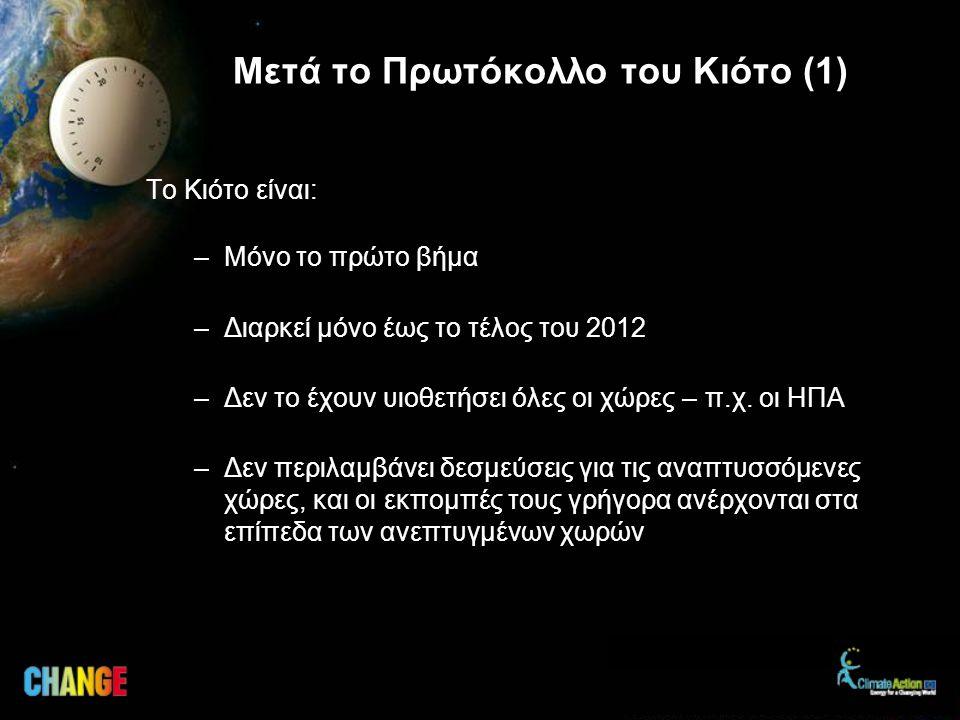Μετά το Πρωτόκολλο του Κιότο (1) Το Κιότο είναι: –Μόνο το πρώτο βήμα –Διαρκεί μόνο έως το τέλος του 2012 –Δεν το έχουν υιοθετήσει όλες οι χώρες – π.χ.