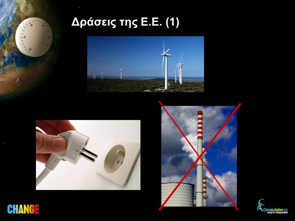 Δράσεις της Ε.Ε. (1)