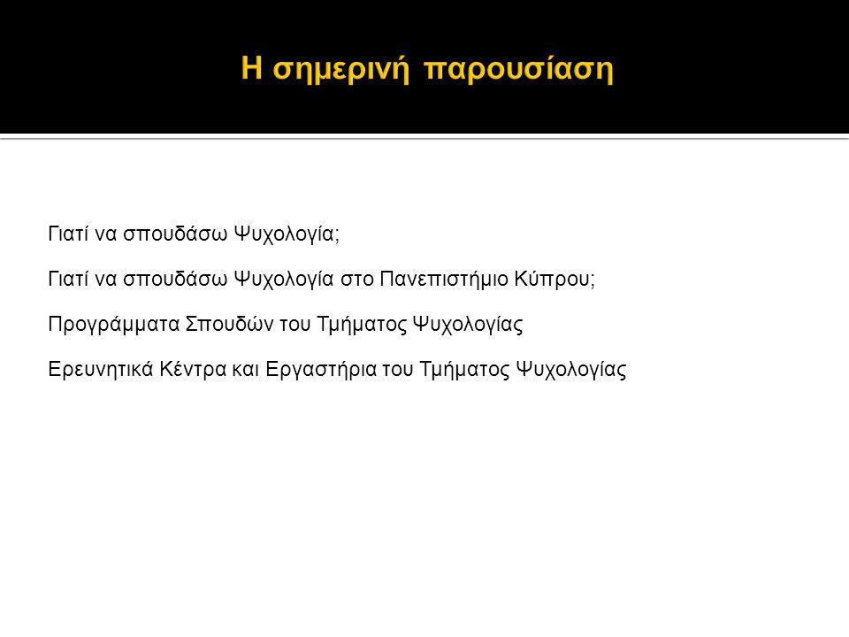 Γιατί να σπουδάσω Ψυχολογία; Γιατί να σπουδάσω Ψυχολογία στο Πανεπιστήμιο Κύπρου; Προγράμματα Σπουδών του Τμήματος Ψυχολογίας Ερευνητικά Κέντρα και Εργαστήρια του Τμήματος Ψυχολογίας