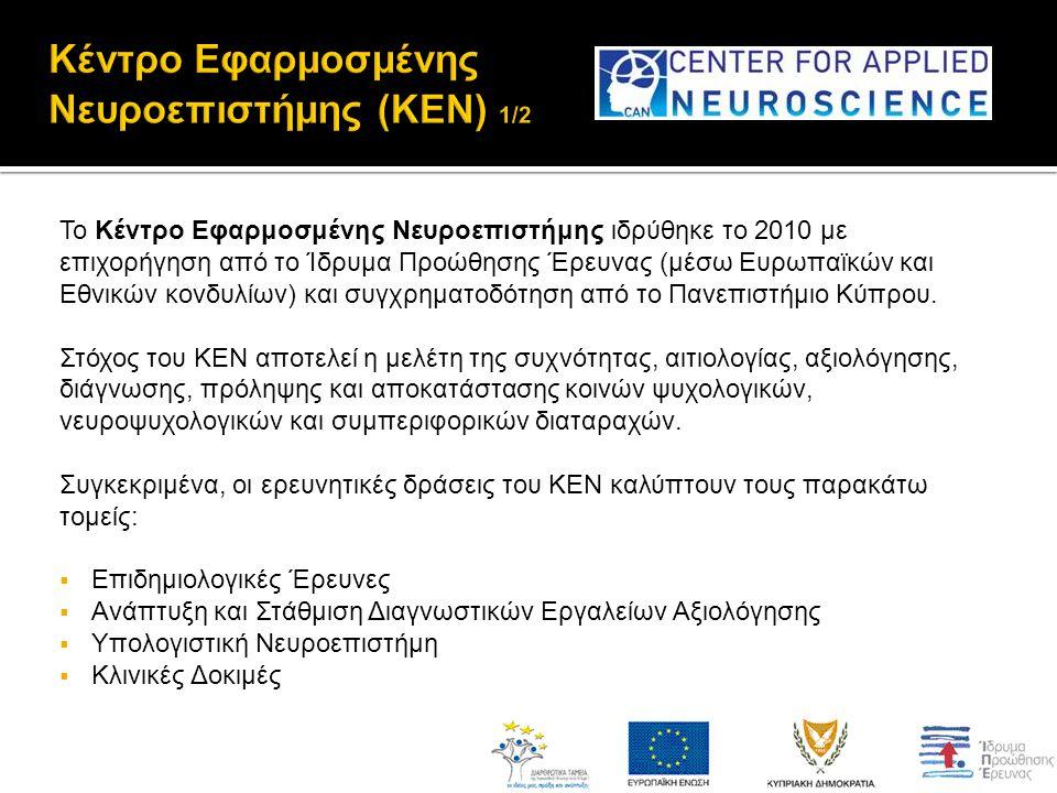 Το Κέντρο Εφαρμοσμένης Νευροεπιστήμης ιδρύθηκε το 2010 με επιχορήγηση από το Ίδρυμα Προώθησης Έρευνας (μέσω Ευρωπαϊκών και Εθνικών κονδυλίων) και συγχ