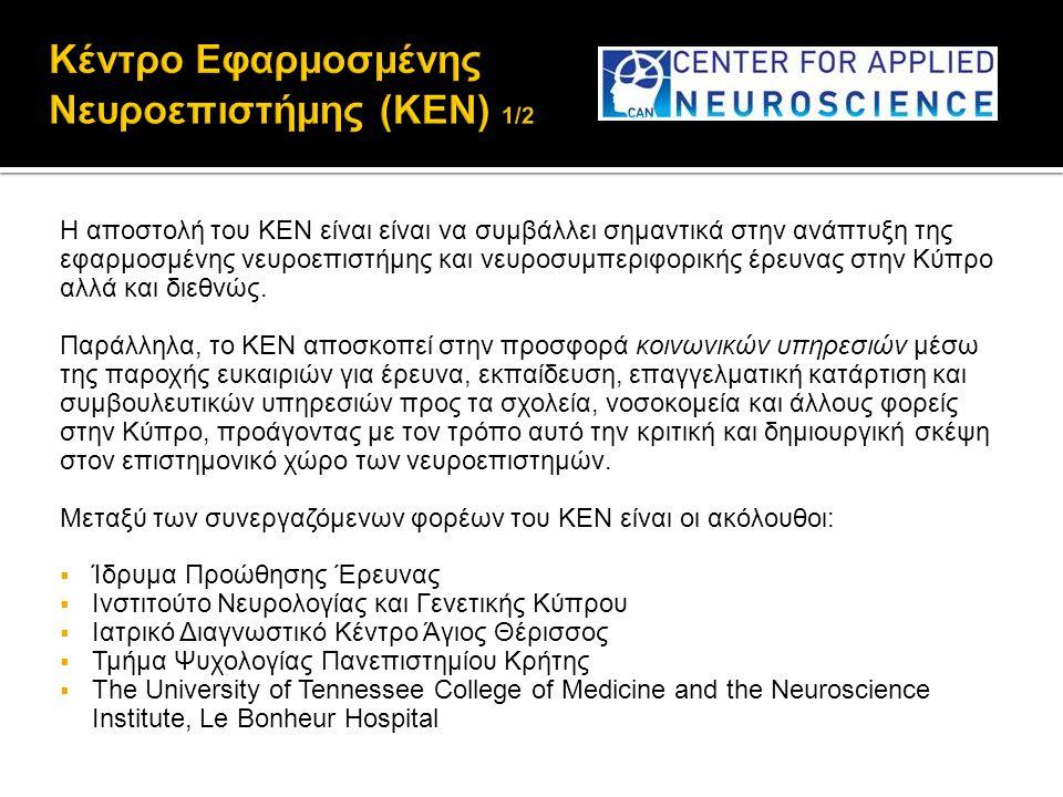 Η αποστολή του ΚΕΝ είναι είναι να συμβάλλει σημαντικά στην ανάπτυξη της εφαρμοσμένης νευροεπιστήμης και νευροσυμπεριφορικής έρευνας στην Κύπρο αλλά και διεθνώς.