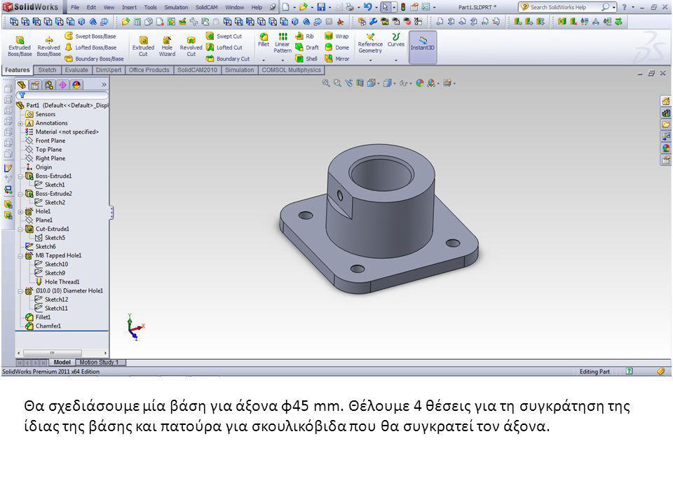 Θα σχεδιάσουμε μία βάση για άξονα φ45 mm. Θέλουμε 4 θέσεις για τη συγκράτηση της ίδιας της βάσης και πατούρα για σκουλικόβιδα που θα συγκρατεί τον άξο