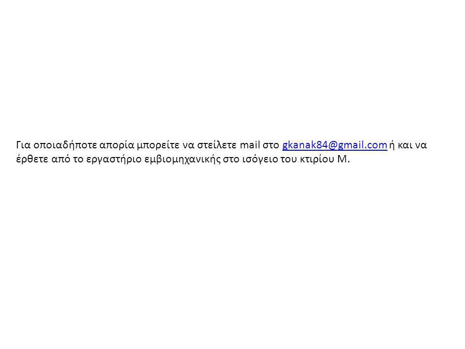 Για οποιαδήποτε απορία μπορείτε να στείλετε mail στο gkanak84@gmail.com ή και να έρθετε από το εργαστήριο εμβιομηχανικής στο ισόγειο του κτιρίου Μ.gkanak84@gmail.com