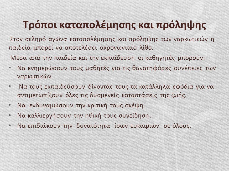 Κέντρα απεξάρτησης • Β. ΓΡΑΜΜΕΣ ΑΠΕΞΑΡΤΗΣΗΣ • 1. ΓΡΑΜΜΗ SOS ΤΟΥ ΟΚΑΝΑ: 1031 (Δευτέρα – Παρασκευή: 8:00 – 20:00, με αστική χρέωση για όλη την Ελλάδα) •