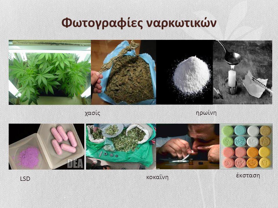 Είδη ναρκωτικών ουσιών Η πιο συχνή κατηγοριοποίηση είναι αυτή που βασίζεται στις συνέπειες που έχει η κάθε ναρκωτική ουσία στην ανθρώπινη συνείδηση. Α