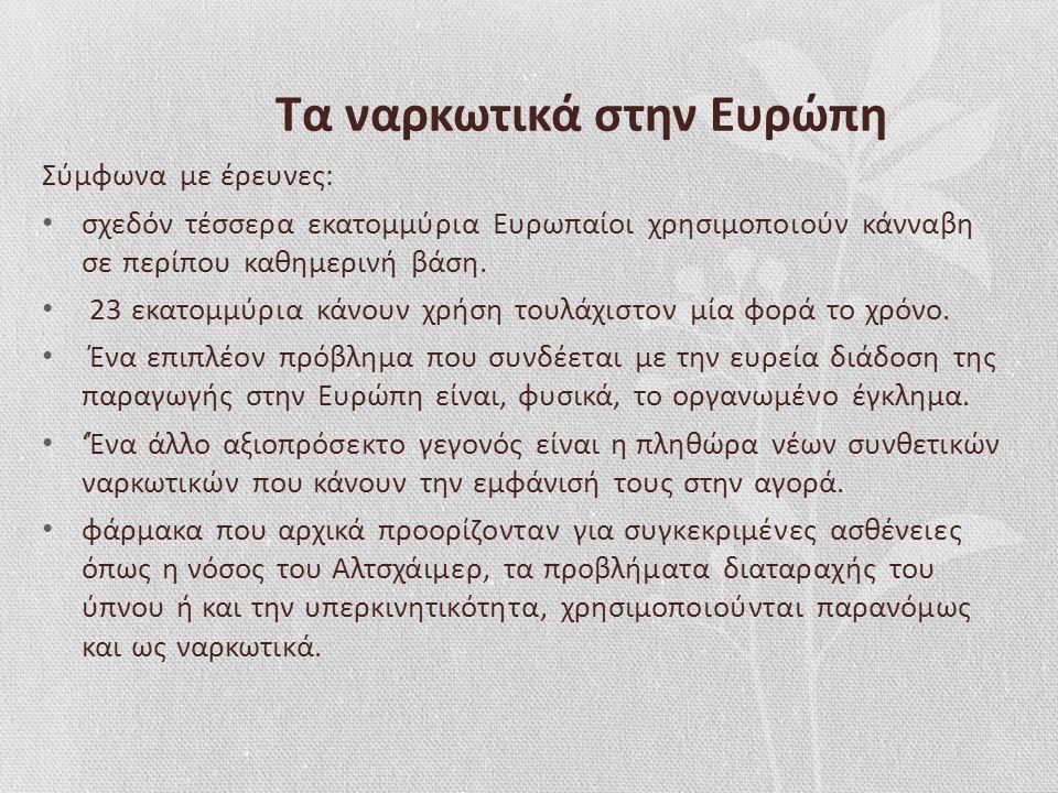 Τα ναρκωτικά στην Ελλάδα Η χώρα μας, λόγω της γεωγραφικής της θέσης που συνδέει τη δυτική Ευρώπη με τις χώρες της Ασίας, όπου κατεξοχήν παράγονται ναρ
