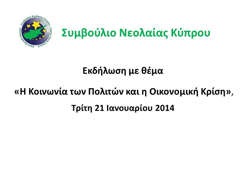 Συμβούλιο Νεολαίας Κύπρου Εκδήλωση με θέμα «Η Κοινωνία των Πολιτών και η Οικονομική Κρίση», Τρίτη 21 Ιανουαρίου 2014