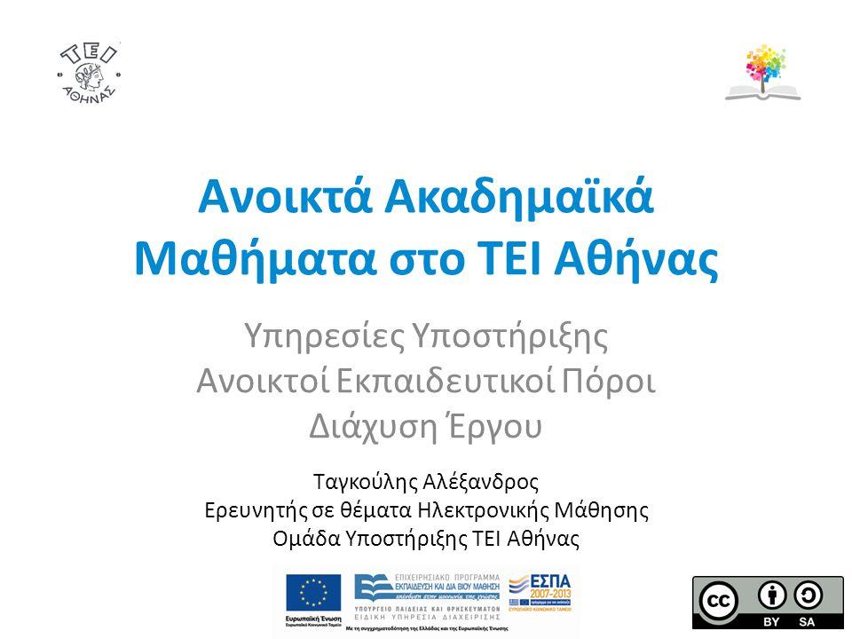 Ανοικτά Ακαδημαϊκά Μαθήματα στο ΤΕΙ Αθήνας Υπηρεσίες Υποστήριξης Ανοικτοί Εκπαιδευτικοί Πόροι Διάχυση Έργου Ταγκούλης Αλέξανδρος Ερευνητής σε θέματα Η