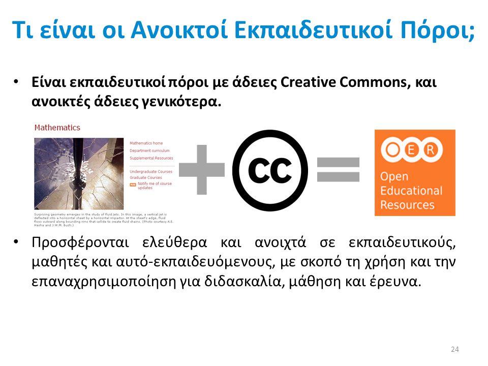 Τι είναι οι Ανοικτοί Εκπαιδευτικοί Πόροι; 24 • Είναι εκπαιδευτικοί πόροι με άδειες Creative Commons, και ανοικτές άδειες γενικότερα. • Προσφέρονται ελ