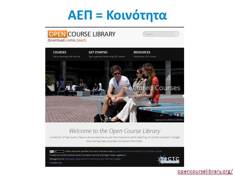 ΑΕΠ = Κοινότητα opencourselibrary.org/